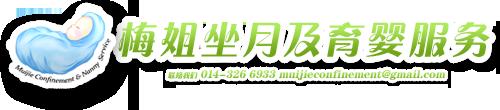 Muijie Confinement & Nanny Service